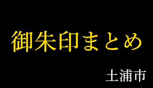 【まとめ】土浦市の御朱印まとめ【全14ヶ所】