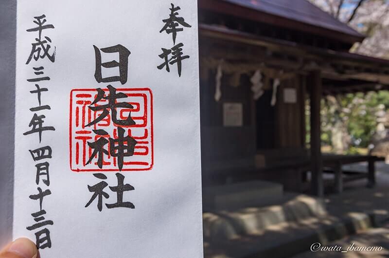 日先神社の御朱印