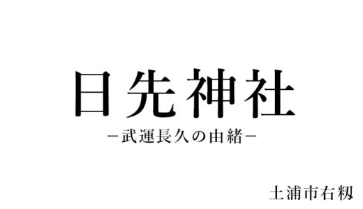 右籾の日先神社〜源義家の伝説(土浦市)