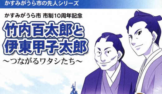 竹内百太郎と伊東甲子太郎〜かすみがうら市の先人シリーズ