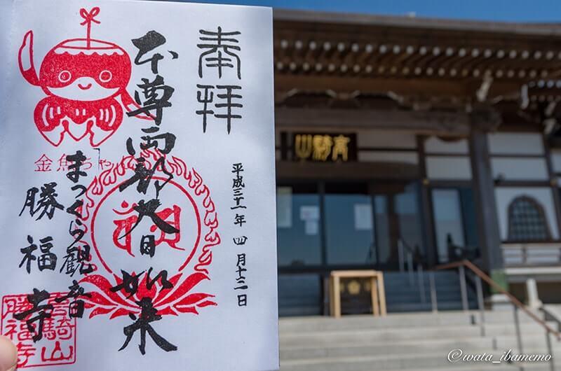勝福寺の御朱印(金魚ちゃん付き)