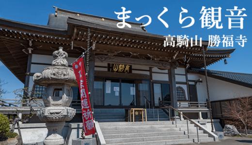 まっくら観音〜高騎山 勝福寺(河内町)