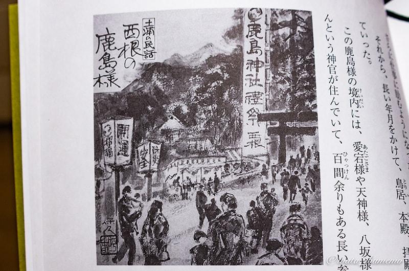 久保田保久さんの挿絵(土浦の民話 下 )