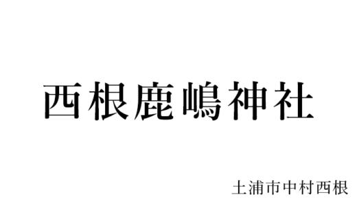 武運長久の西根鹿嶋神社(土浦市)