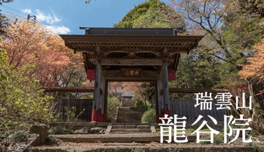 瑞雲山 龍谷院〜花の寺の一番札所(城里町)