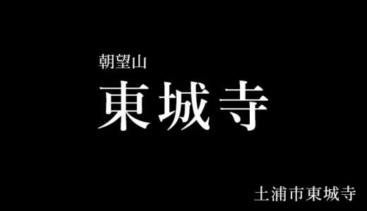 桓武天皇勅願 朝望山 東城寺(土浦市)