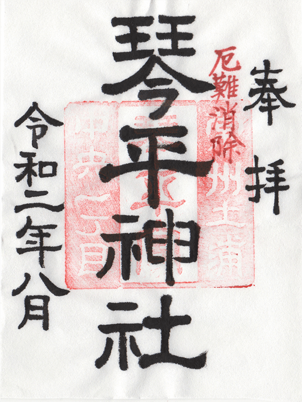 琴平神社の御朱印