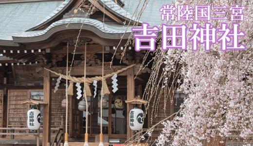 常陸国の三の宮 吉田神社〜しだれ桜、御朱印