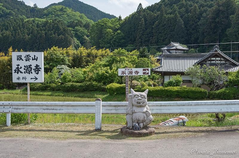 永源寺の案内