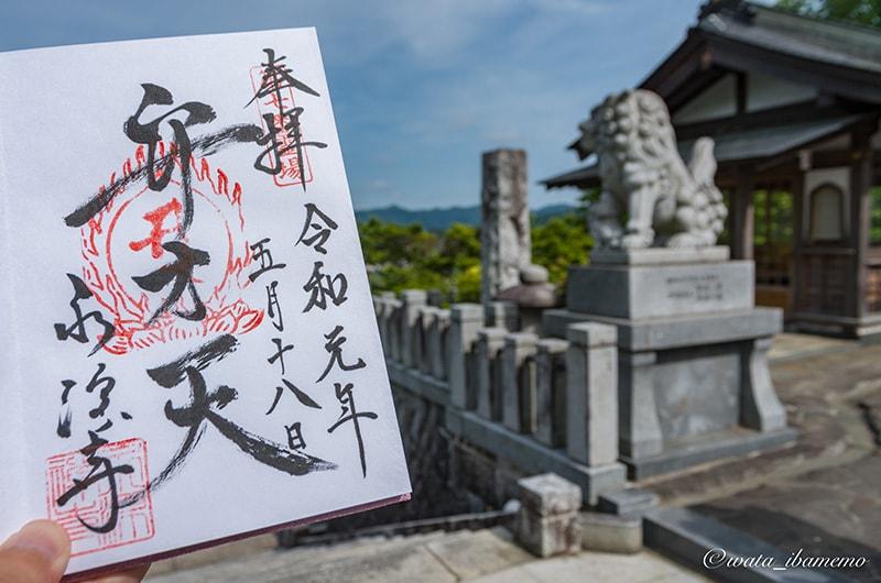 永源寺の御朱印(弁財天)