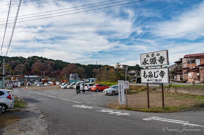 駅前通りから永源寺への案内