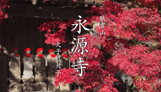 臥雲山 永源寺(もみじ寺)|紅葉の名所・アクセス・御朱印(大子町)