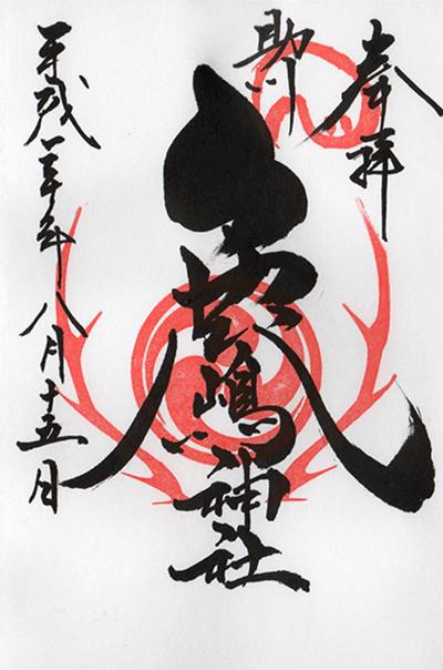 助川鹿嶋神社の御朱印