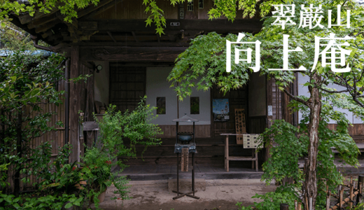 小野の向上庵〜馬祖碑の伝説(土浦市)