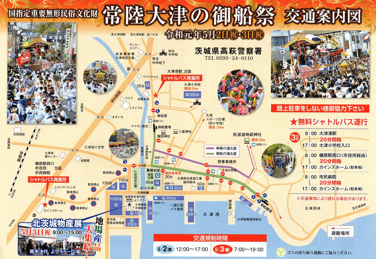 御船祭のマップ