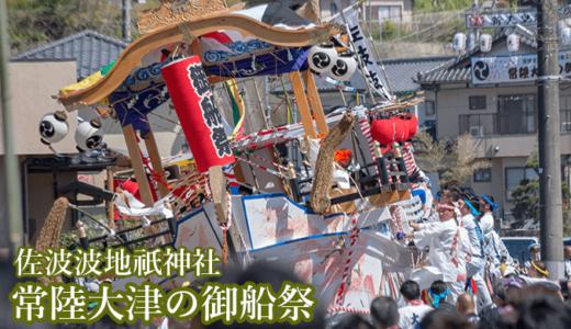 佐波波地祇神社と常陸大津の御船祭(北茨城市)