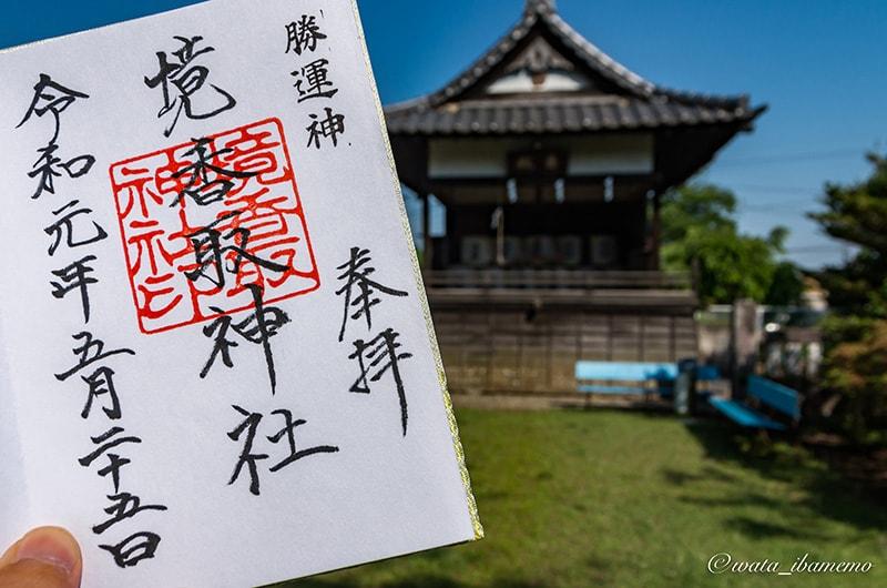境香取神社の御朱印