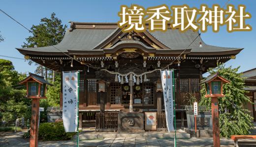 境香取神社と八坂神社のお神輿(境町)