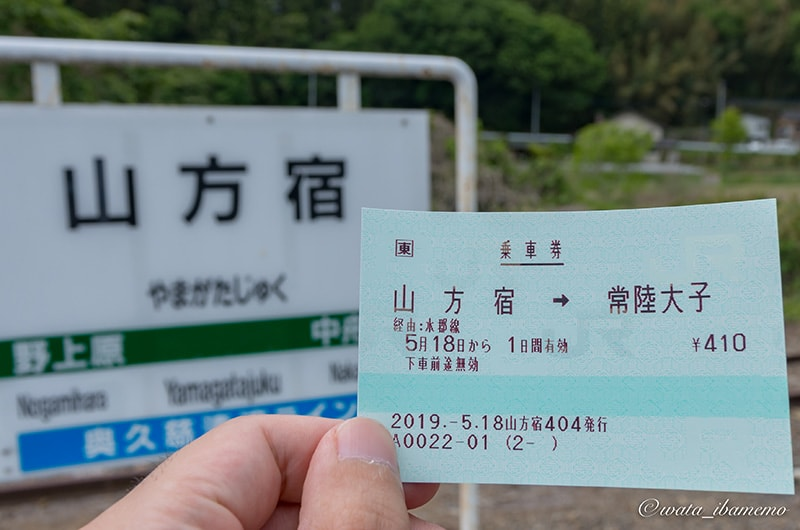 きっぷ(乗車券)