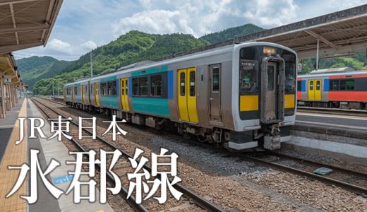 水郡線の旅〜山方宿駅から常陸大子駅へ(常陸大宮市)