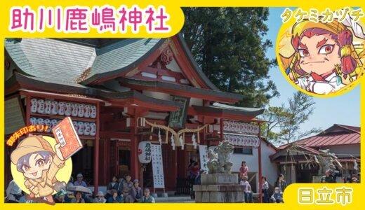 助川鹿嶋神社と助川ささら|日立市
