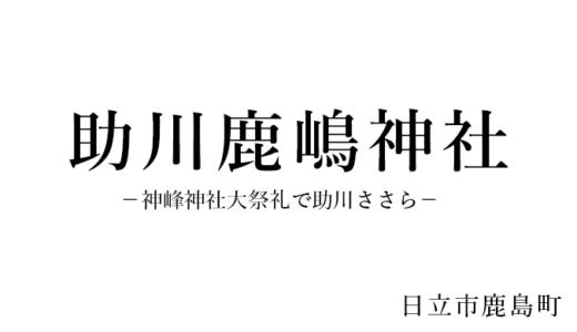 助川鹿嶋神社と助川ささら(日立市)