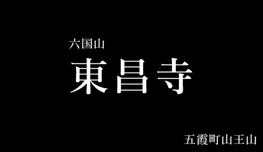 曹洞宗の元本山 東昌寺(五霞町)