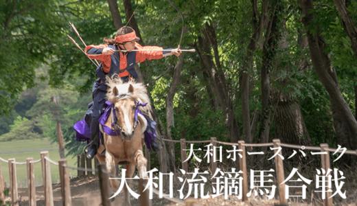大和ホースパークの大和流鏑馬合戦(桜川市)
