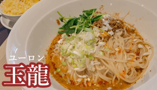 こだわりランチ 中国料理の玉龍(ユーロン)(筑西市)