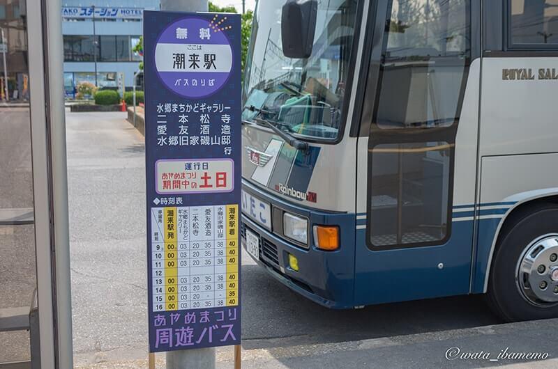 潮来駅に到着する無料バス