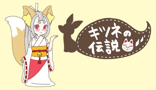 【まとめ】『キツネの伝説』6選!【茨城】