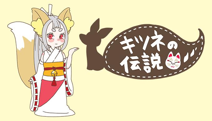 【まとめ】『キツネの伝説』6選!【茨城】のバナー