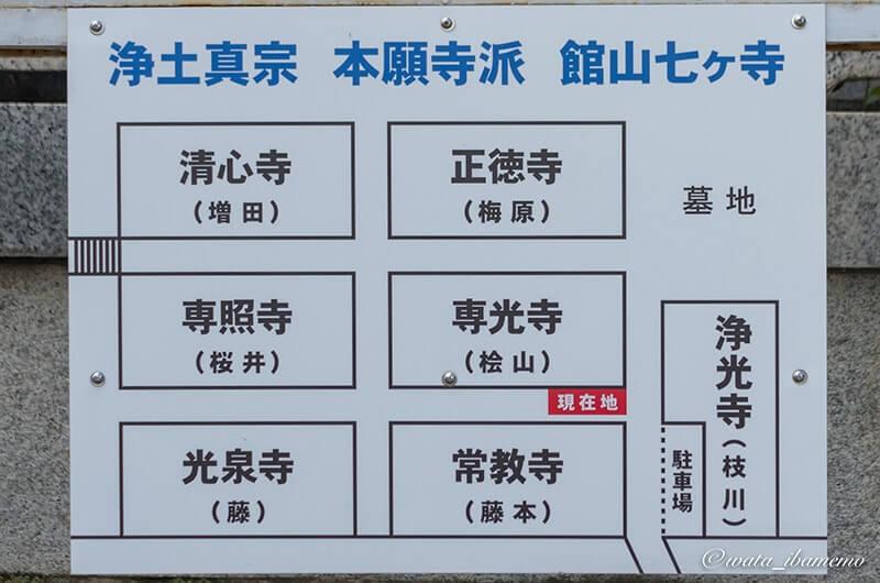 館山七ヶ寺(看板)