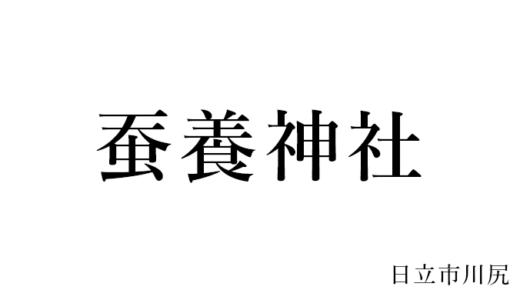 蚕養神社の蚕養大明神(日立市)