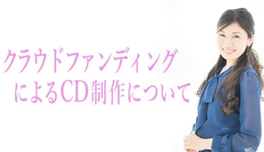 【石塚美咲】クラウドファンディングによるCD制作について