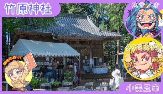 竹原神社のアジサイまつり|小美玉市