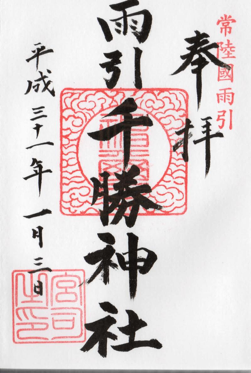 雨引千勝神社の御朱印