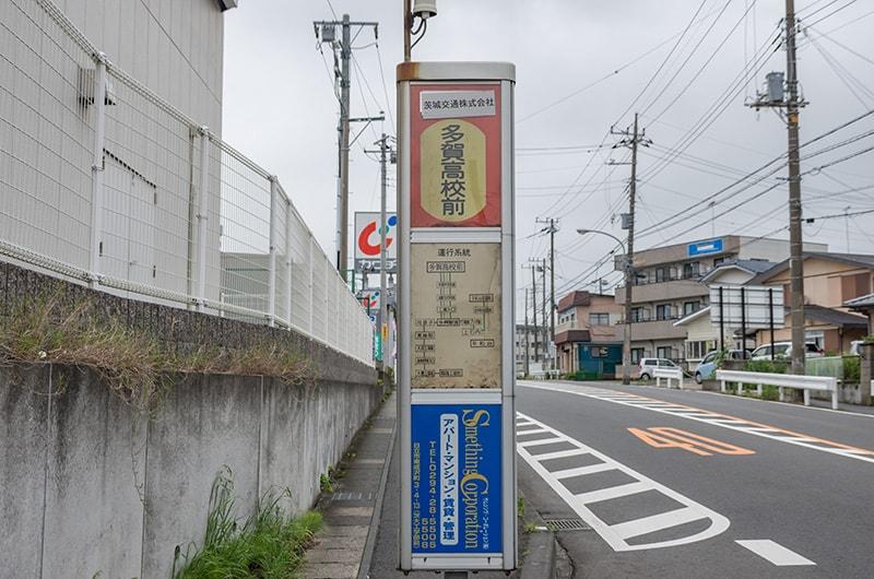 『多賀高校前』バス停