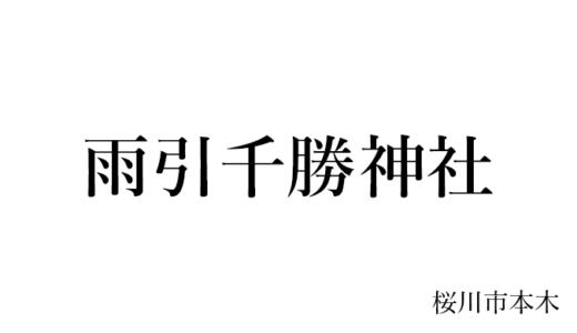 雨引千勝神社〜雨引の道案内の神(桜川市)
