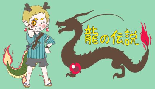 【まとめ】『龍の伝説』4選!【茨城】