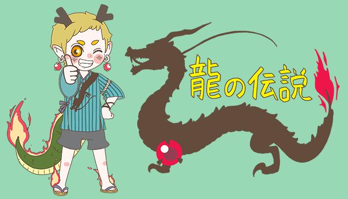 【まとめ】『龍の伝説』4選!【茨城】バナー