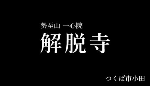 勢至山 一心院 解脱寺〜頭白上人の伝説(つくば市)