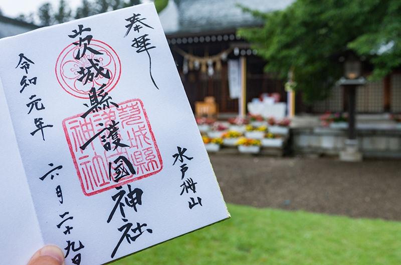 茨城県護国神社の御朱印