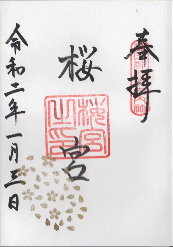 桜ノ宮の御朱印
