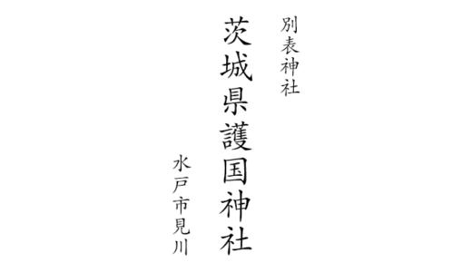 茨城県護国神社〜英霊を祀る神社|御朱印・アクセス(水戸市)