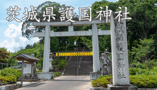 茨城県護国神社〜戦没者を祀る神社|御朱印・アクセス|水戸市