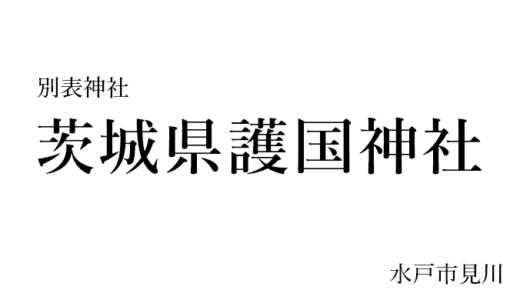茨城県護国神社〜英霊を祀る神社(水戸市)