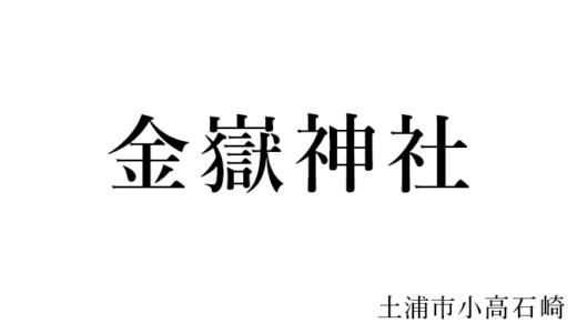 金嶽神社と五輪塔(土浦市)
