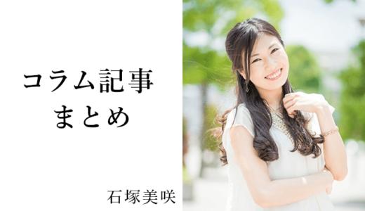 【コラム】石塚美咲まとめ(常総市)