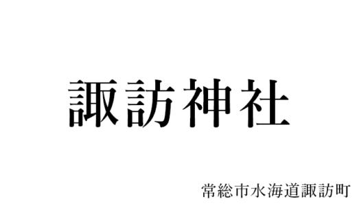 鎮座100年 水海道の諏訪神社(常総市)